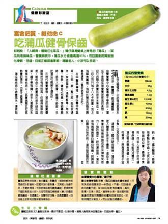富含鈣質、維他命C  吃蒲瓜健骨保齒