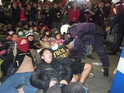 強硬壓制驅離!警民激烈衝突