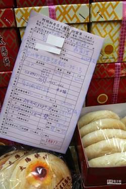 網友購150盒太陽餅 「還」蕭家淇
