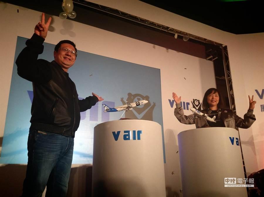 復興航空董事長林明昇(左)宣佈威航(v air)識別系統,以臺灣黑熊為設計理念。(黃琮淵攝)