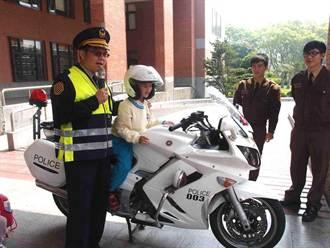 學童訪警局 肖想騎重機
