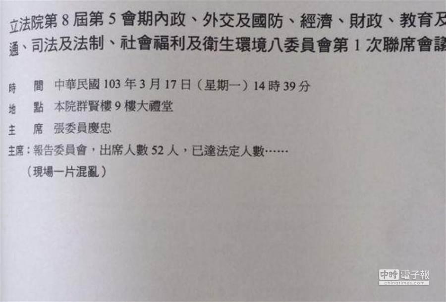 立法院內政委員會公報初稿出爐,有關張慶忠17日主持會議內容,立法院公報:現場一片混亂。(圖/立法院內政委員會公報)
