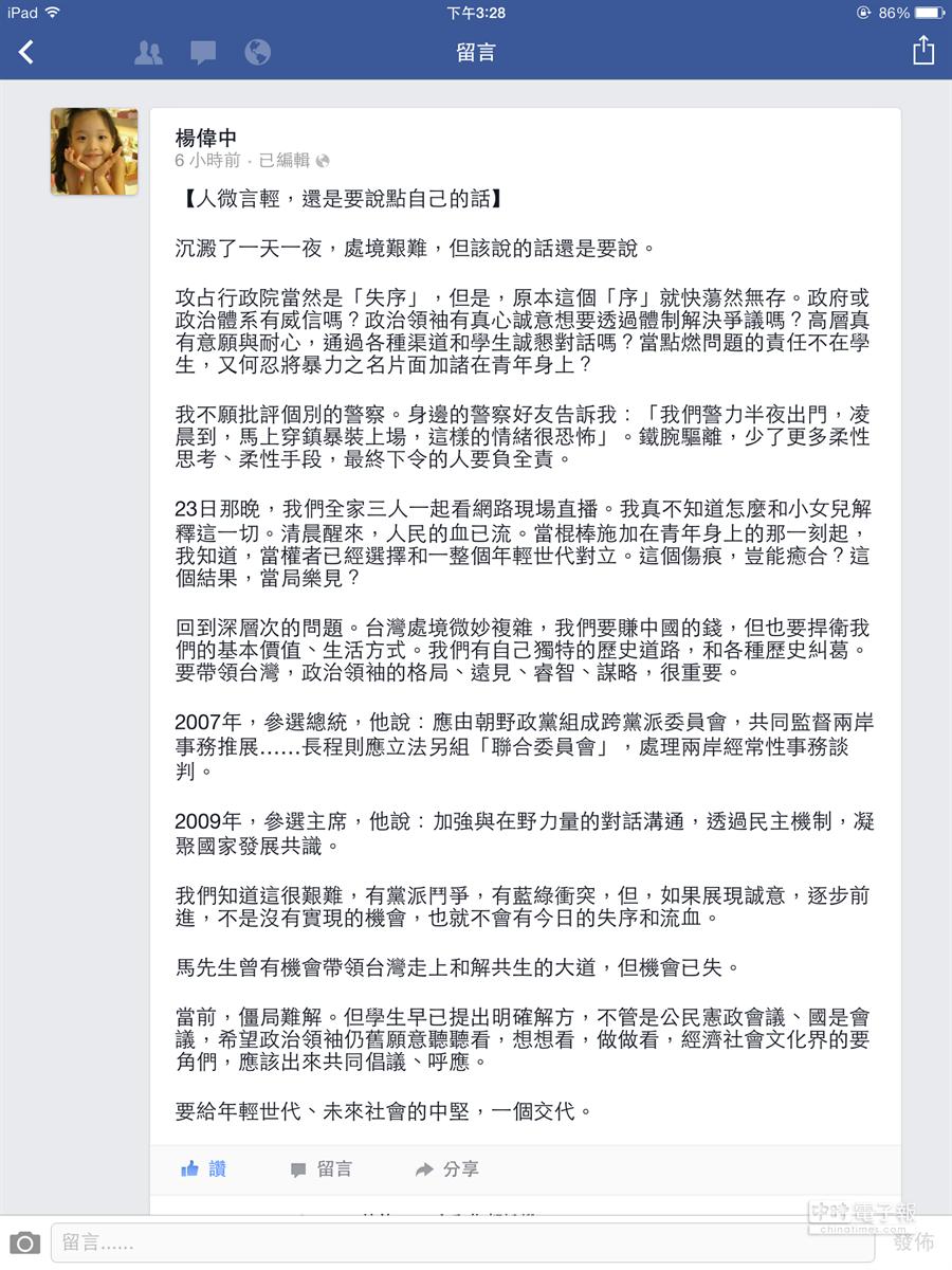 前國民黨發言人楊偉中臉書發文,砲轟馬政府失民心。(楊偉中臉書截圖)