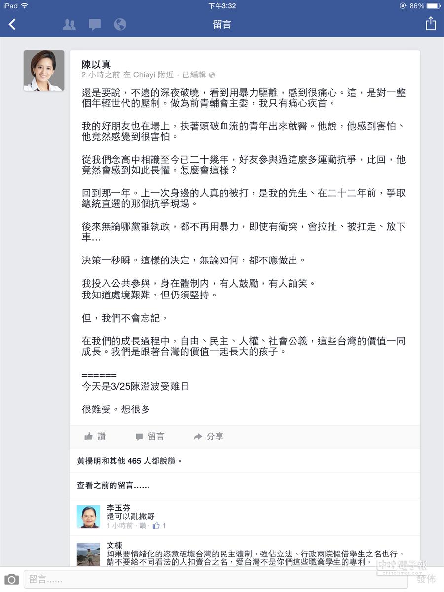 前青輔會主委陳以真臉書發文,批評政府暴力驅離學生令人痛心疾首。(陳以真臉書截圖)