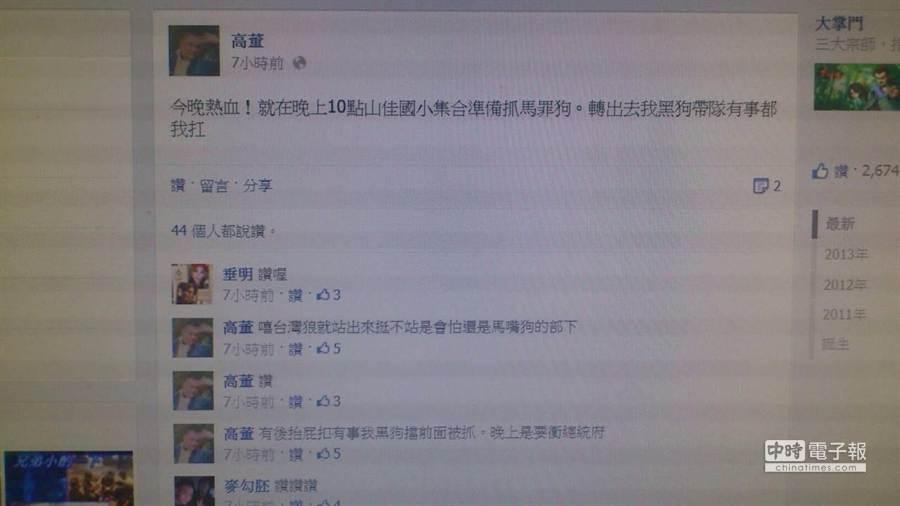 男子高豐翔在臉書號召飆車族衝撞總統府。(王揚傑翻攝)