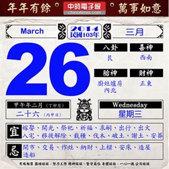 《農民曆小幫手》國曆三月二十六日