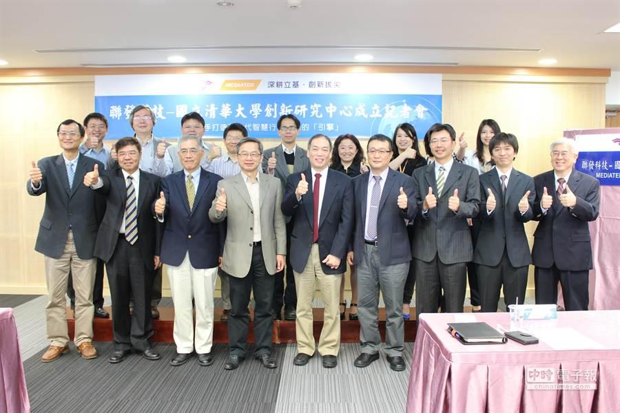 清大與聯發科26日今天宣布合作成立校級「聯發科技-國立清華大學創新研究中心」。(清大提供)