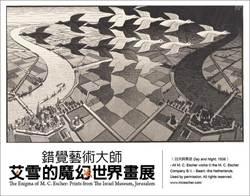 廣發英雄帖 艾雪42週年逝世紀念日創意徵件開跑