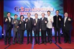 CxS 2014服務業科技化國際研討會圓滿閉幕