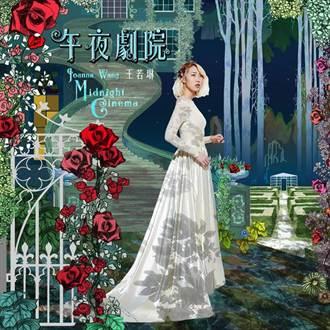 好康:《Joanna王若琳 / 午夜劇院》音樂贈獎
