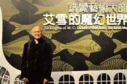 台灣版畫之父讚嘆艾雪特展 不看會後悔