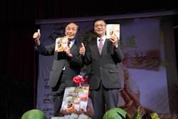 行銷健康美食 花蓮發表新書