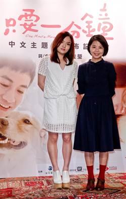 電影《只要一分鐘》中文主題曲發表