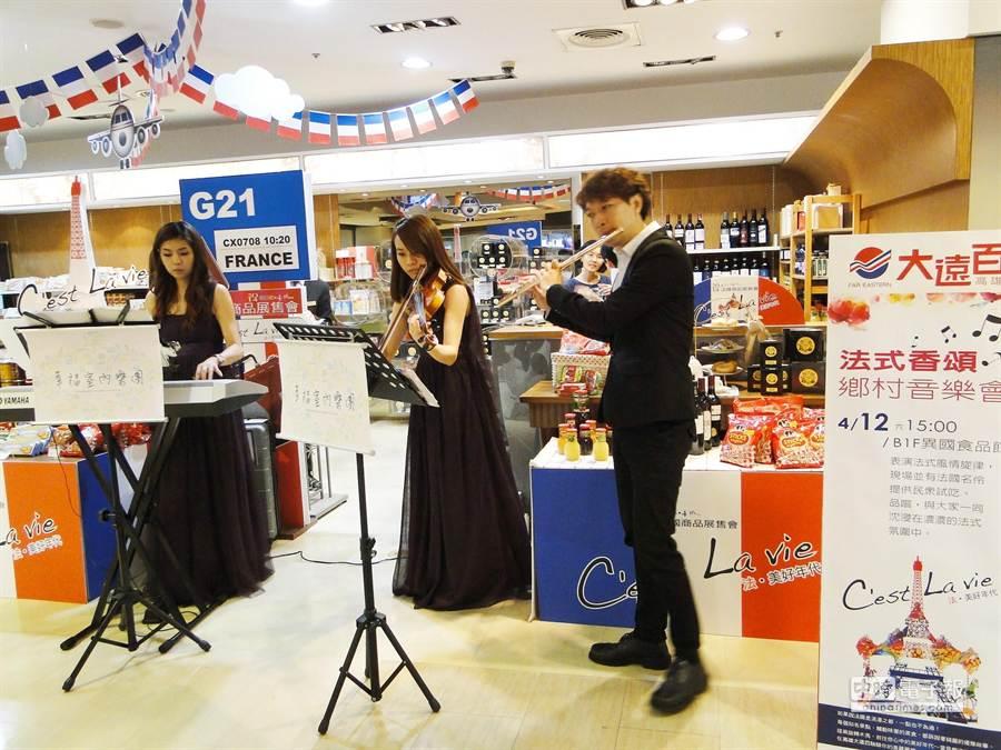 高雄大遠百法國展邀樂團演出法式風情曲目吸引民眾。(張啟芳攝)