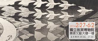 發掘數學規律 一窺錯覺藝術大師神祕美