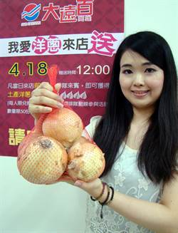 Mr. Onion南台灣首家4/18(五)即將開幕