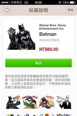 黑暗英雄「蝙蝠俠」首度在LINE貼圖小舖亮相!