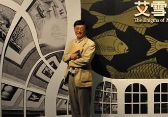 張譽騰欣賞艾雪結合數學的頂峰之作