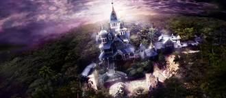 迷離莊園登場 來趟不可思議的奇幻旅程