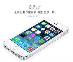 越獄大神:別升 iOS 7.1.1! 請大家耐心等待iOS 7.1完美越獄?