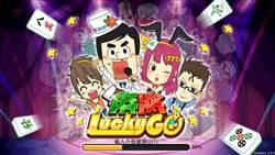 麻將Lucky Go顛覆傳統摸牌玩法