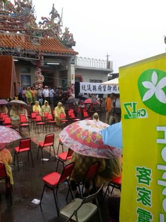 水尾村民 雨中反建南彰工業區