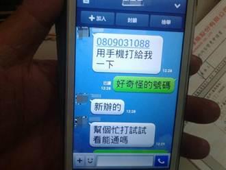 撥0809認證電話 變詐騙共犯