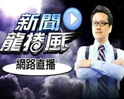 中天「新聞龍捲風」 線上直播-20140429