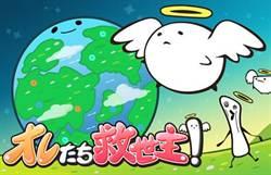 《我們是救世主!》純正日系橫向捲軸風