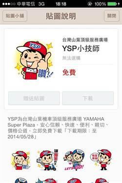 「YSP小技師」貼圖在LINE貼圖小舖免費下載!