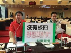 議員問:沒核四 台灣經濟發展會不會有事?