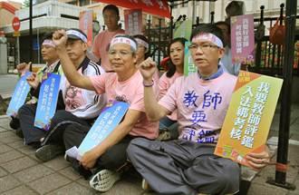 要求教師評鑑入法 濟南路抗議又增1團體