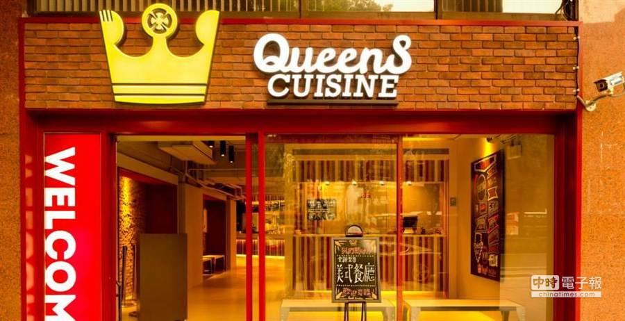 座茖在台北敦北商圈的「QueenS CUISINE」餐廳,企圖顛覆國 人對美式餐廳印象(圖/業者提供)