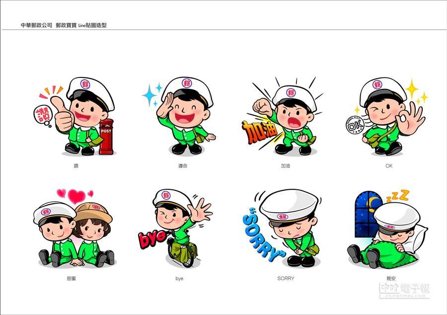 中華郵政昨宣布加入LINE官方帳號,加好友可免費下載Yes sir、ok、加油、bye bye、晚安、sorry、甜蜜與讚等8款超萌郵政寶寶貼圖。(中華郵政提供)