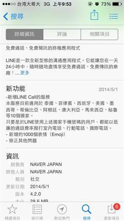 「LINE」iOS最新版本已推出 1000種表情符號、LINE Call上線!