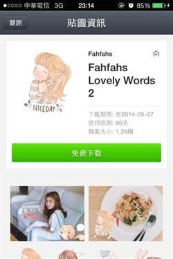 LINE CAMERA清新風格貼圖再一發!「Fahfahs Lovely Words 2」免費下載~