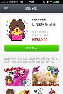 LINE CAMERA新貼圖!用「LINE感謝貼圖」幫你傳達100%的感謝!