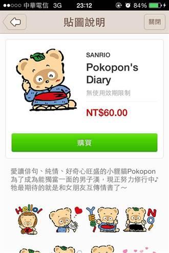 三麗鷗可愛小狸貓「Pokopon's Diary」貼圖上架!