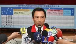 國民黨彰化縣長初選民調 林滄敏勝出