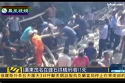 廣東高州在建石拱橋坍塌已致11人遇難