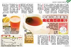 早餐小斷食養生 喝紅蘿蔔蘋果汁