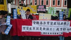 高教工會到教育部陳情:實習生不該是無薪工