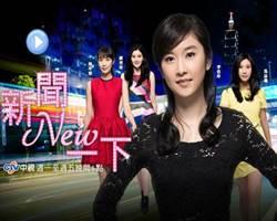 「新聞NEW一下」線上直播-20140505