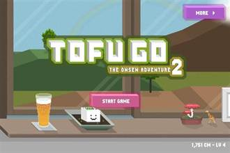 [限免]超療癒~「Tofu Go! 2-The Onsen Adventure」小豆腐愛泡湯!