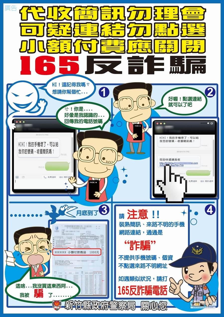 新竹縣警察局即日起成立臉書防詐騙粉絲團,民眾只要上網按讚,即有機會獲得獎品。(陳育賢翻攝)
