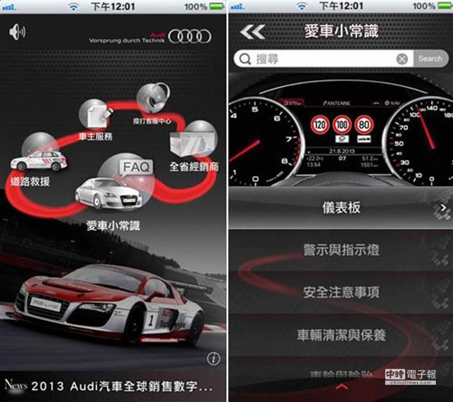 Audi Service App提供多項行車資訊及服務(圖/取自carnews.com網頁)