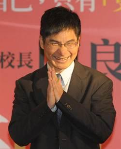 台大副校長陳良基:搶工作不如創造工作