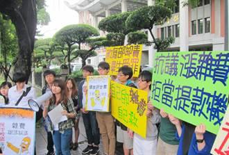 台師大漲延畢生雜費 學生教部抗議
