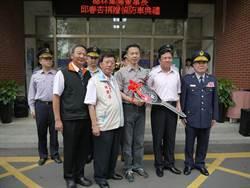 企業協助打擊犯罪 椰林集團捐贈5輛偵防車
