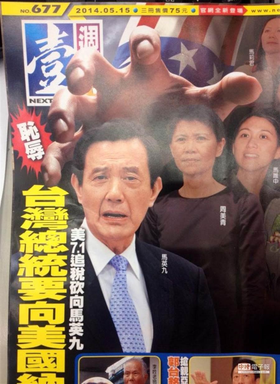 《壹週刊》報導「馬英九總統被美國追稅」一事,被網友指出諸多錯誤。(圖/翻攝壹週刊封面)